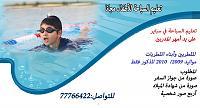 اضغط على الصورة لعرض أكبر.  الإسم:سباحة.jpg مشاهدات:207 الحجم:81.2 كيلوبايت الهوية:97172
